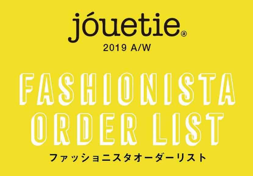 【FASIONISTA ORDER LIST】