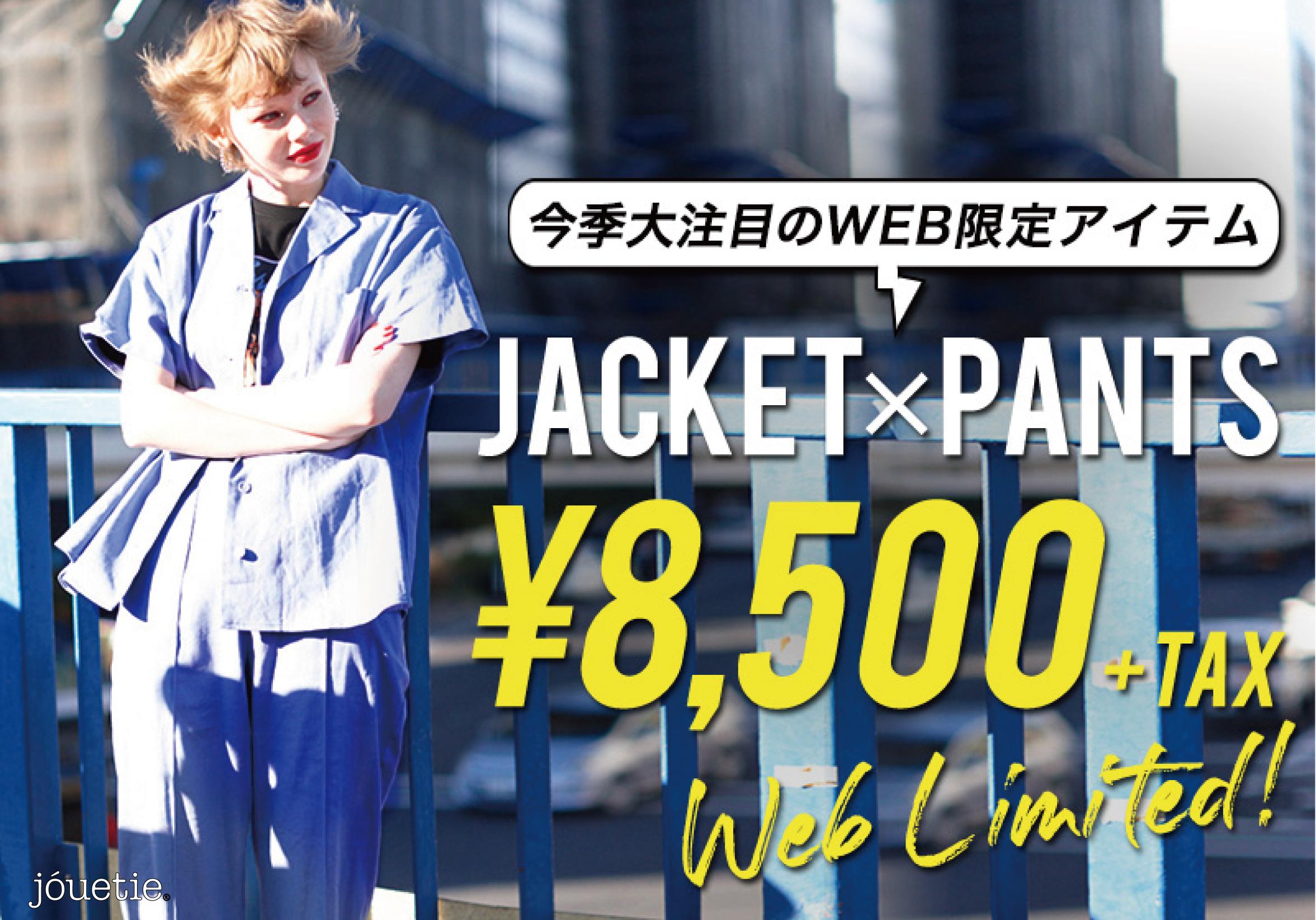 【 WEB限定 JK×PT 8,500円+tax 】