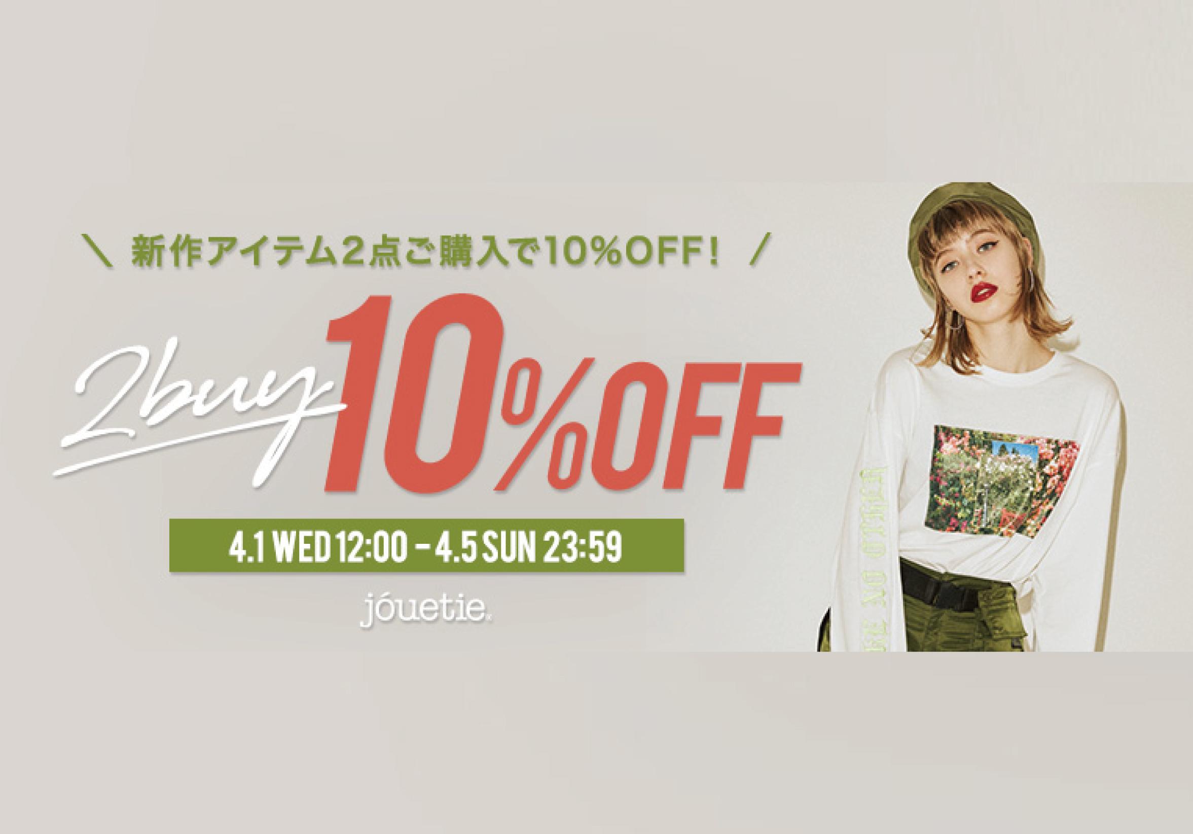 【新作アイテム 2BUY10%OFF!】