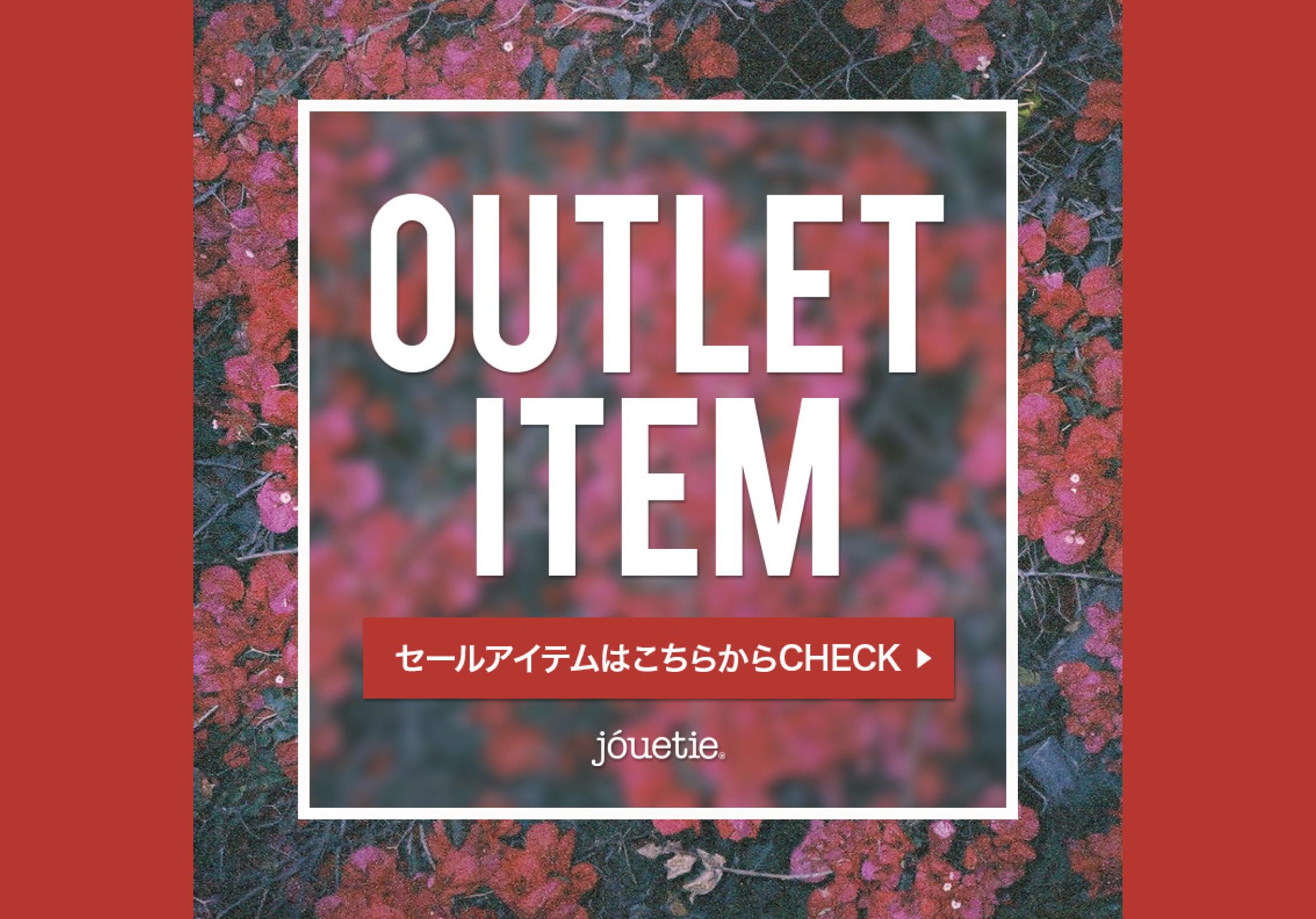 【jouetie OUTLET ITEM】