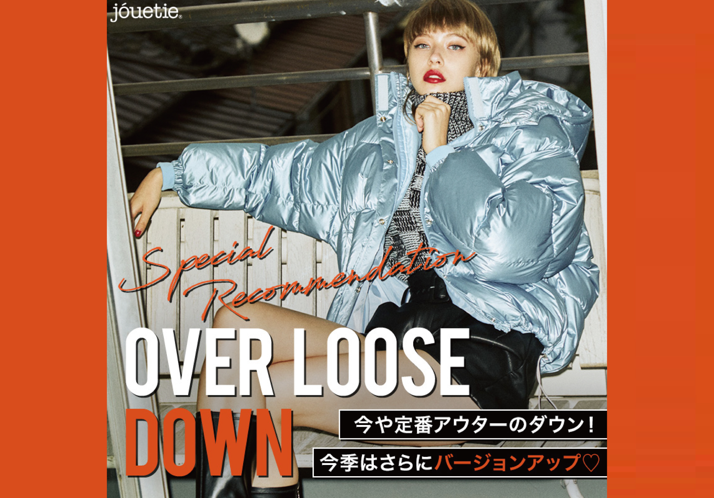 【OVER LOOSE DOWN♡】