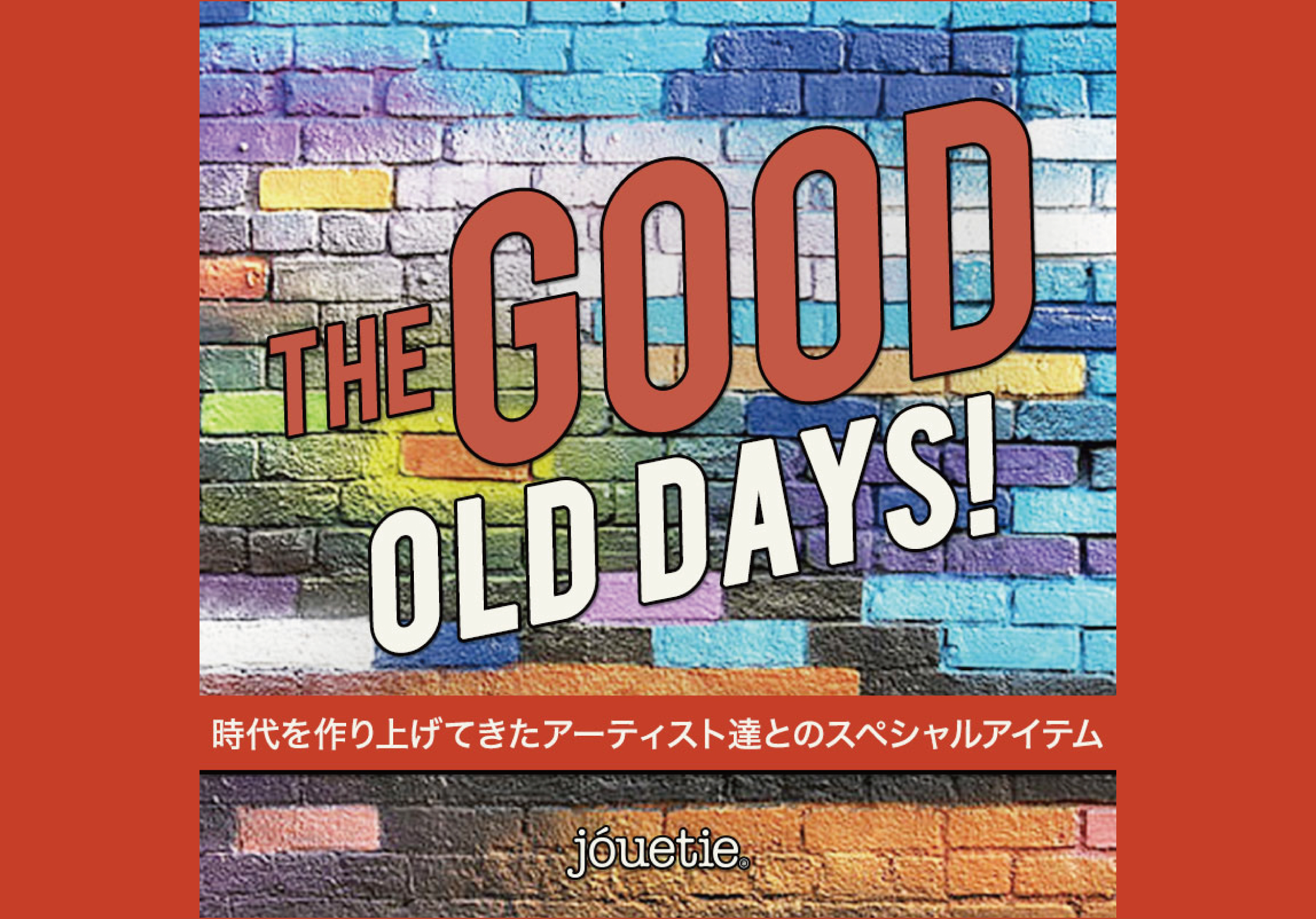 【THE GOOD OLD DAYS】