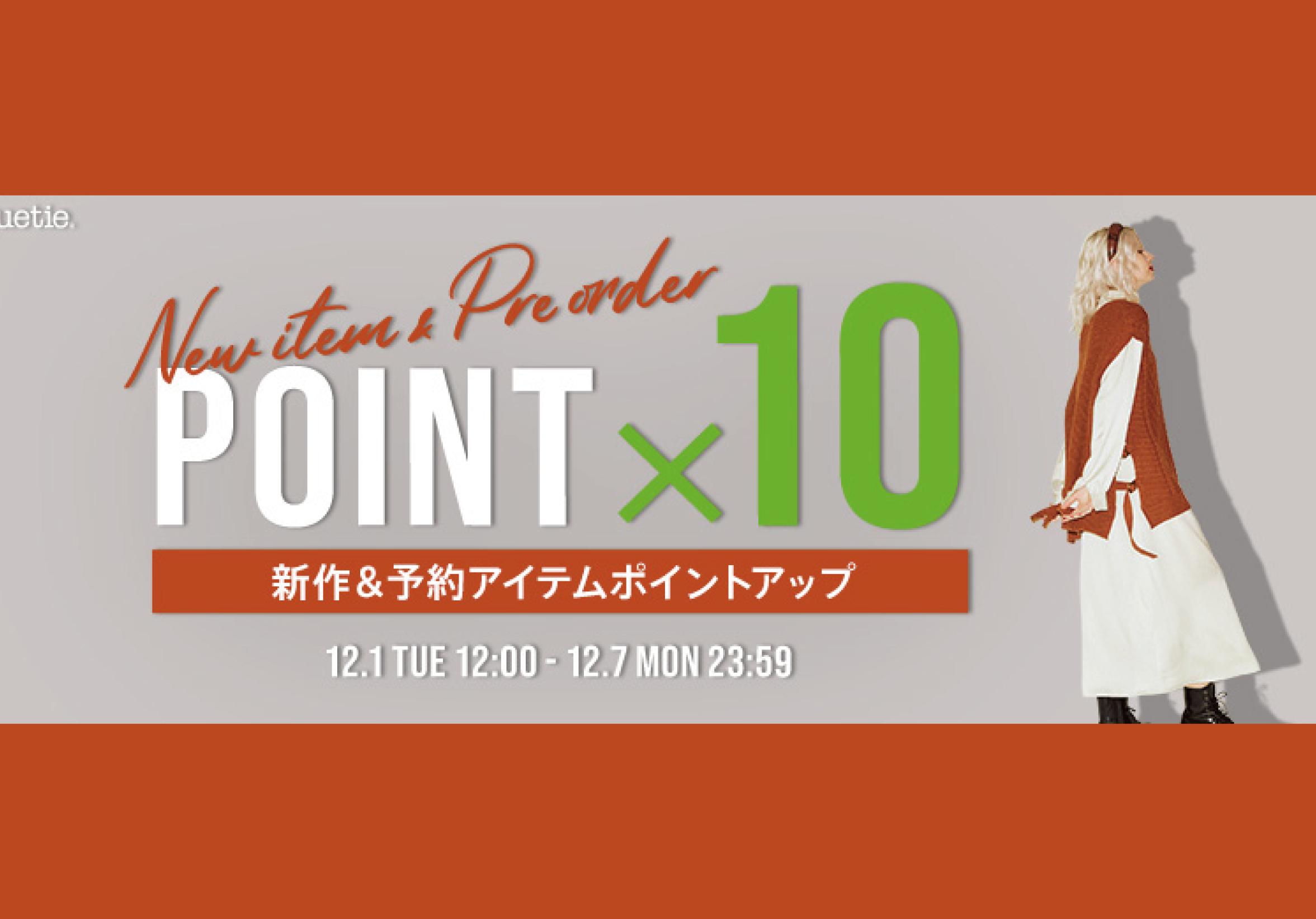 【新作アイテム&予約アイテム POINT×10】