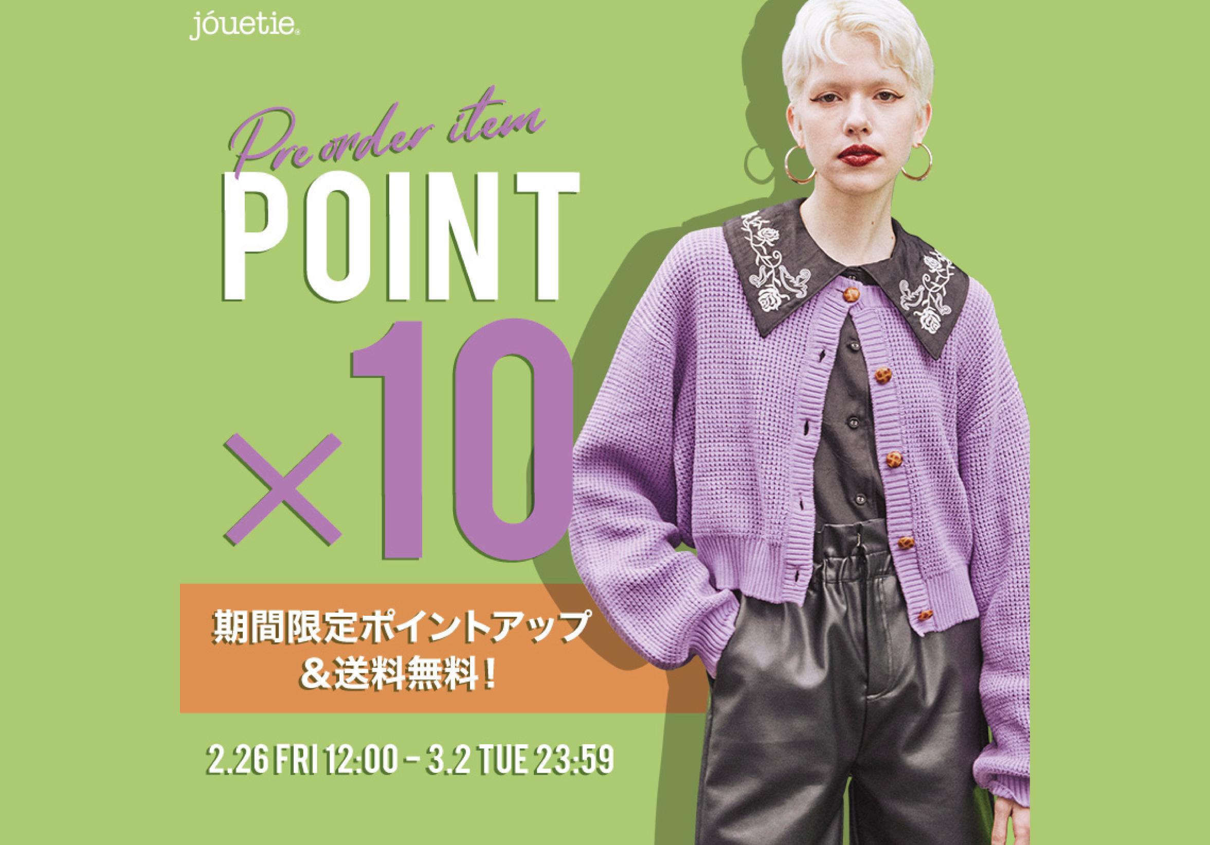 【予約アイテムポイント10倍&送料無料】