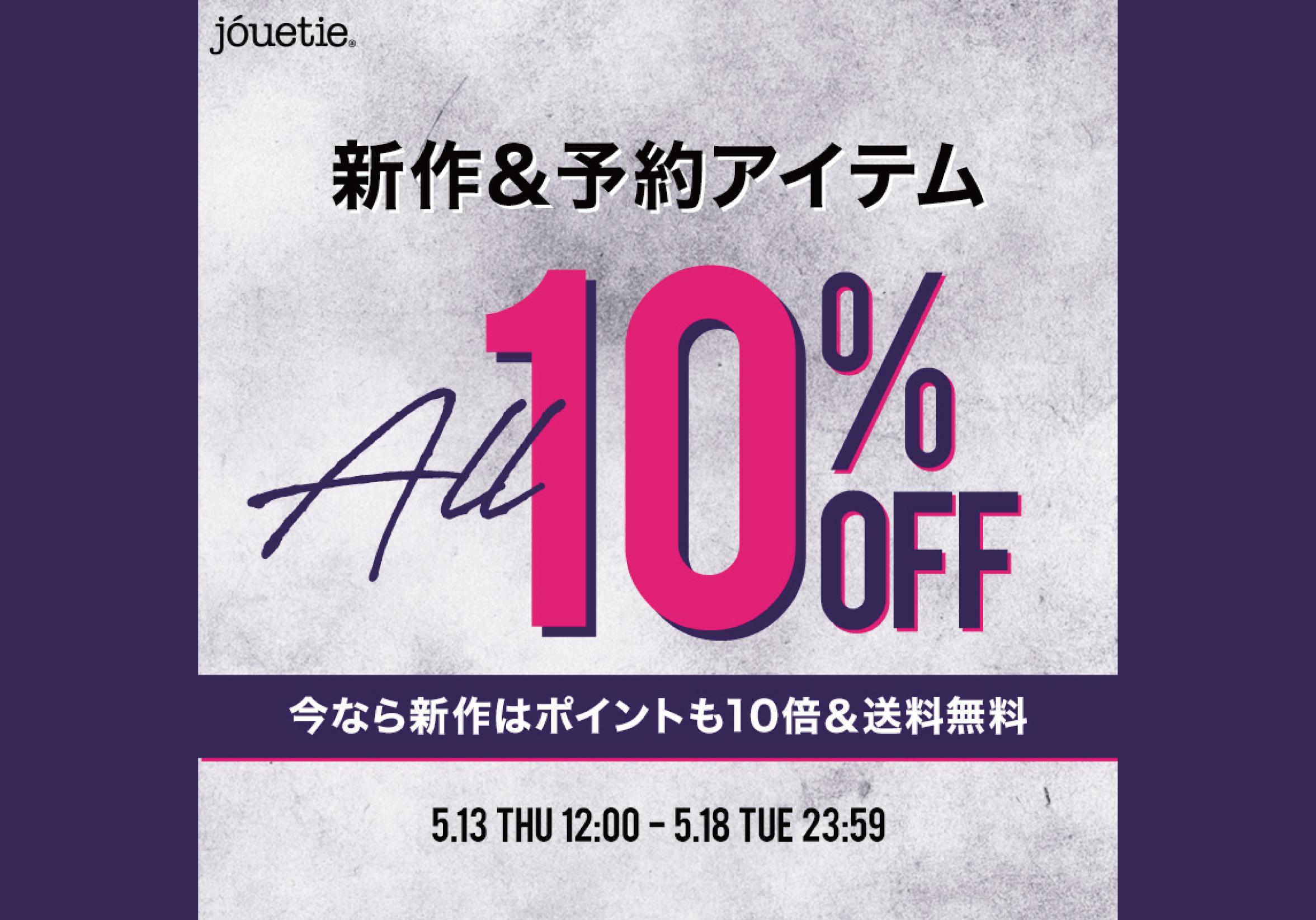 【新作アイテム&予約アイテム ALL10%OFF!!】
